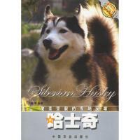【二手书8成新】哈士奇 孙欧 中国农业出版社