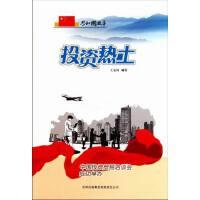【按需印刷】―投资热土:中国投资贸易洽谈会成功举办