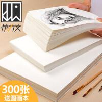 300张快力文初学者绘画素描纸画纸4k速写纸美术写生纸8k彩铅绘画专用画画四八开水粉纸学生16k水彩纸素绘画本
