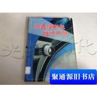 【旧书9成新】液晶投影机维修手册