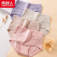 【NJR&秋冬新品】南极人女士内裤女高腰纯棉4条装T1658-T