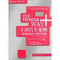 [二手旧书9成新]丰田汽车案例:精益制造的14项管理原则 [美] 杰弗里・莱克,李芳龄 9787500576174 中