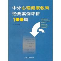 中外心理健康教育经典案例评析100篇