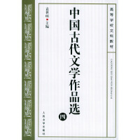 【旧书二手书8成新】中国古代文学作品选四 袁世硕 人民文学出版社 9787020038008