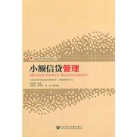 【二手书8成新】小额信贷管理 刘文璞 社会科学文献出版社