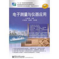 电子测量与仪器应用 赵文宣 9787121180484 电子工业出版社教材系列