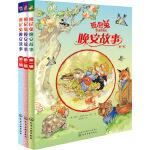 班尼兔晚安故事(套装共3册)