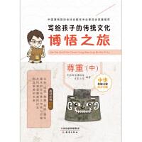 写给孩子的传统文化――博悟之旅・尊重(中)