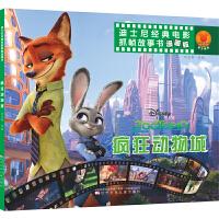 迪士尼经典大电影抓帧故事书 疯狂动物城