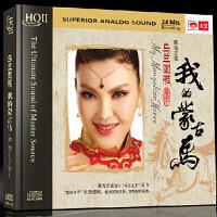 我的蒙古马 车载CD HIFI无损音乐民族歌曲民歌cdDSD汽车音乐发烧碟片唱片