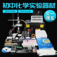 初中中考化学实验试剂箱全套装实验器材箱化学玻璃仪器器材箱