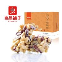 良品铺子 巧克力核桃仁120g 蔓越莓味坚果炒货干果小吃零食品