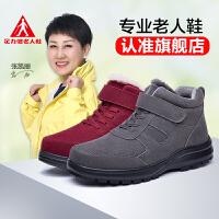 足力健老人鞋男冬季加绒保暖爸爸高帮雪地羊毛靴子老年运动鞋