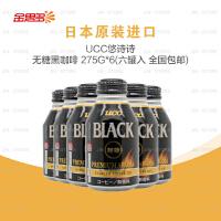 日本原装进口 UCC悠诗诗无糖黑咖啡 275G*6(六罐入 全国包邮)