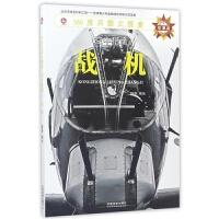 360度兵器大探索空中猎鹰:战机 书籍 童书 少儿科普 正版空中猎鹰-战机