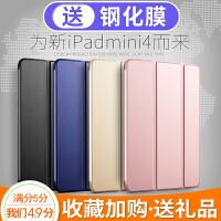 iPad mini4保护套带休眠支架ipadmini2平板电脑壳子苹果a1538全包套m -----mini4专用--