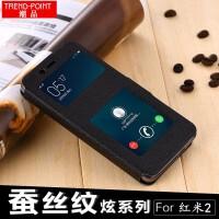 红米2a手机壳红米2手机套红米2S增强版翻盖式保护套硅胶软壳