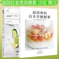 正版2册 超简单的日本手酿酵素+早安果汁晚安沙拉 自制养生排毒蔬果酵素健康酵素制作方法 轻食沙拉营养健康塑身减脂汁沙拉