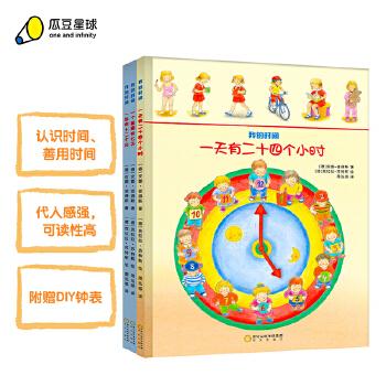 我的时间(全三册) 管理时间,就是管理你生命中极宝贵的财富!—小萌童书
