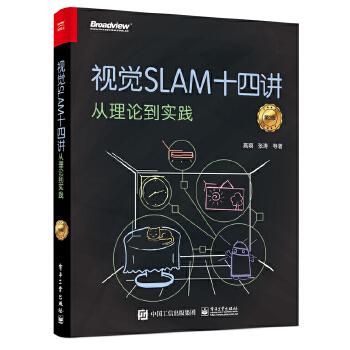 视觉SLAM十四讲:从理论到实践(第2版) 高博个性签名限量!SLAM华语原创首著升级版!彩色插图|更多实例|更深内容|更完善的工程项目|更易懂的表达。余凯谭平等业内大咖力荐!