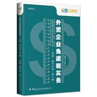 外�Q企�I免退����眨航��・技巧分享(第二版)