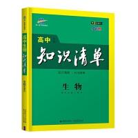 曲一线 生物 高中知识清单 高中必备工具书 第9次修订 全彩版 2022版 五三