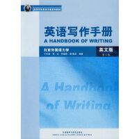 【旧书二手书8成新】英语写作手册英文版第三版第3版 丁往道 外语教学与研究出版社 97875600