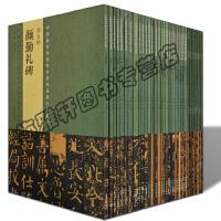 书法碑帖放大本系列全套48本名人书法作品集 正版图书