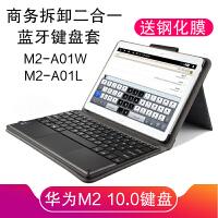 【送钢化膜】华为揽阅M2 10.0平板蓝牙键盘皮套10.1英寸M2-A01W/L电脑无线键盘保护套蓝