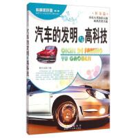 【二手旧书9成新】科普面对面 传奇篇 开启人类知识天窗的科普类书系:汽车的发明与高科技 和兴文化 9787536827