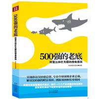 500强的老底:财富丛林巨无霸的猎食基因