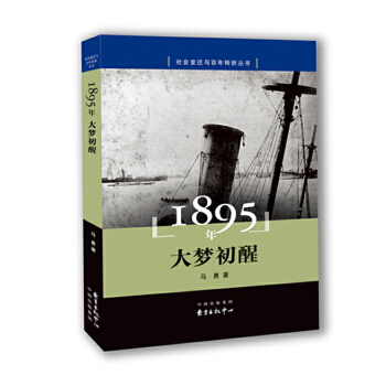 1895年——大梦初醒(社会变迁与百年转折丛书)让你真正了解中国近代史的一部丛书