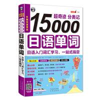 15000日语单词 分类记日语入门词汇学习手册教程 初级自学基础日本语单词书籍 旅游日文词汇教材 初学入门者