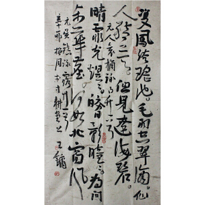 王镛书法作品3 镜片