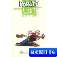【旧书二手书9成新】大力水手浪漫英语(5)/看漫画学英语