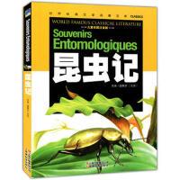 【正版二手书9成新左右】昆虫记 (法)法布尔,龚勋 云南教育出版社