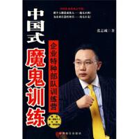 【二手书8成新】中国式魔鬼训练:企业特种部队训练营 张志诚 9787801798039