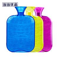 当当优品 注水暖水袋1800ml 暖腰暖手宝 防爆热水袋
