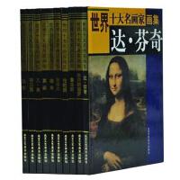 世界十大名画家画集10册16开达芬奇毕加索凡高塞尚莫奈 定价:880