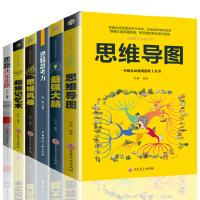 全6册图解思维导图+逻辑思考力+超级记忆术+大脑+思维风暴+思路决定出路形式逻辑思维训练书籍提升记忆简单的逻辑学入门书
