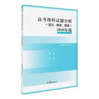 【XSM】 2018年版 高考理科试题分析(语文、数学、英语) 教育部考试中心 高等教育出版社 97870404895
