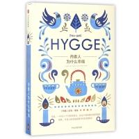 丹麦人为什么幸福(HYGGE)(精)