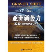 【二手书8成新】亚洲新势力 ---2030:世界经济重心转移 温迪・道伯森 9787504957252