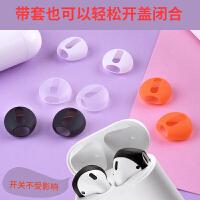 20190721013433142适用AirPods耳机套苹果无线蓝牙耳机硅胶套防掉保护防滑耳帽耳塞