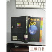 【二手旧书8成新】广告经典100(书皮有划痕)
