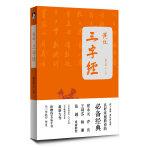 钱文忠解读三字经(正常版、毛边版随机发货)