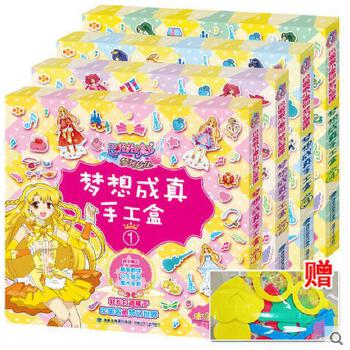 梦想成真手工盒——巴啦啦小魔仙梦幻旋律(套装四盒) 益智玩具书,适用于3-10岁孩子,充分发挥孩子的动手能力与想象能力。