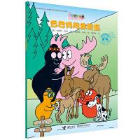 巴巴爸爸环游世界系列・巴巴妈妈救驼鹿