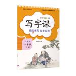 写字课 (一年级下册)人教版教材配套 新版语文教材同步练习册 标准正楷字帖