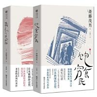 现货 饱食穷民+妻子们的思秋期 全2册 影响日本战后的非虚构系列代表作 日本泡沫经济时代的真实记录 一代名记笔下的世纪末